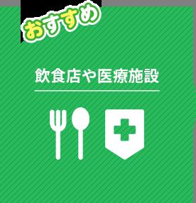 飲食店や医療施設