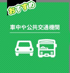 車中や公共交通機関