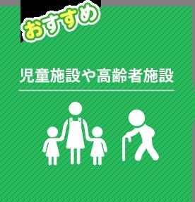 児童施設や高齢者施設