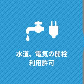 水道、電気の開栓利用許可
